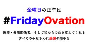 FridayOvation / スリープキューブ和多屋