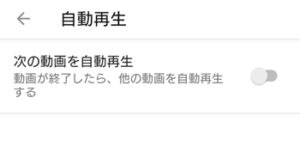 youtube 自動再生OFF