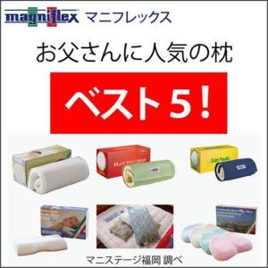 お父さんに人気の枕ベスト5_マニステージ福岡