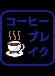 コーヒーブレイク / マニステージ福岡