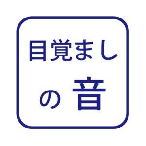 目覚ましの音 / マニステージ福岡
