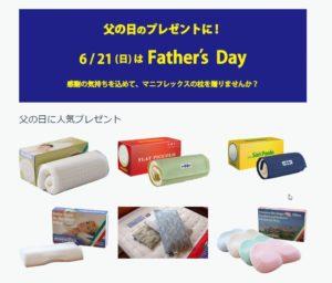 父の日に枕プレゼント / マニステージ福岡