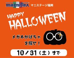 Happy HALLOWEEN ! / マニフレックス全種類を寝比べできるマニステージ福岡