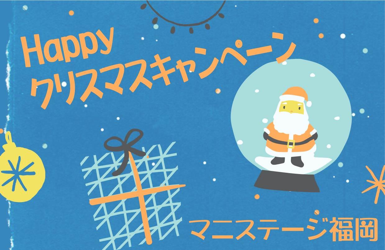 Happy クリスマスキャンペーン / マニステージ福岡