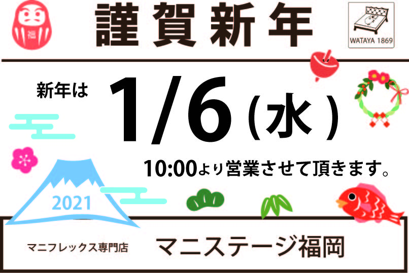 初売り / マニステージ福岡