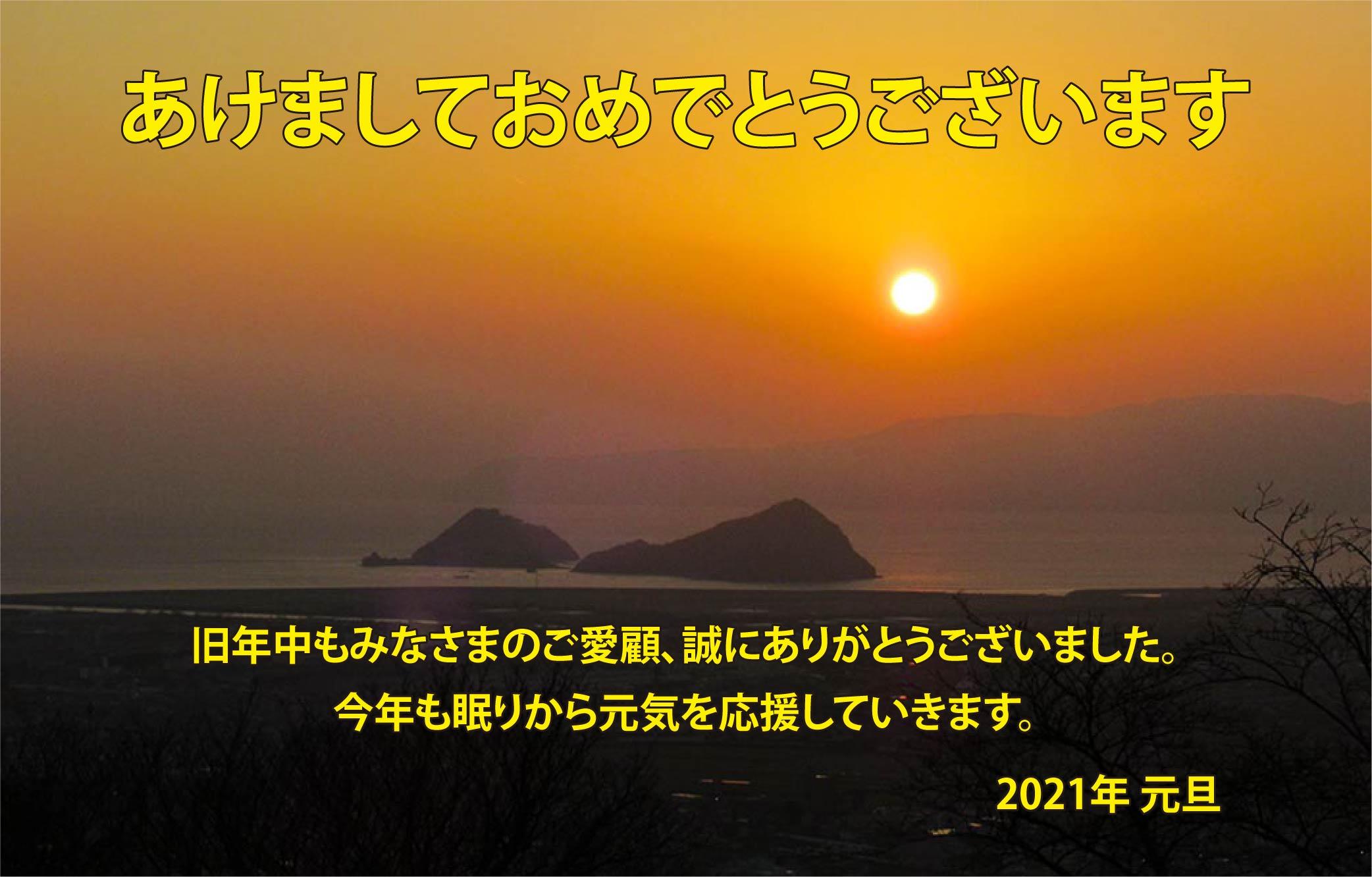 初日の出 / マニステージ福岡