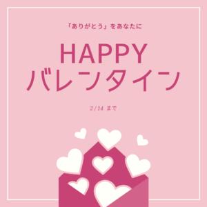 バレンタイン / マニステージ福岡