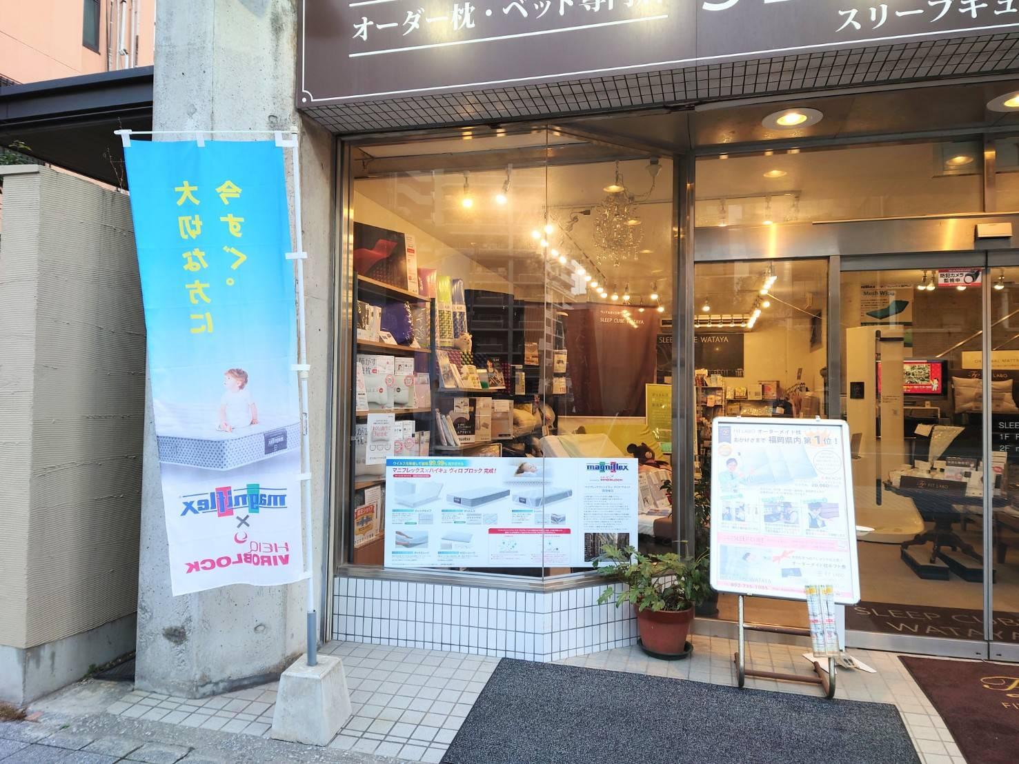 好評なマニフレックスシリーズ/マニフレックス展示九州最大級のマニステージ福岡