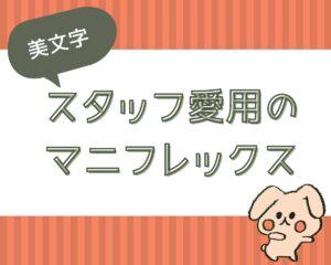 美文字スタッフ愛用のマニフレックス / マニフレックス展示九州最大級のマニステージ福岡