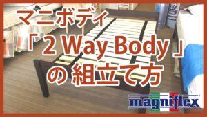 マニフレックス展示九州最大級のマニステージ福岡
