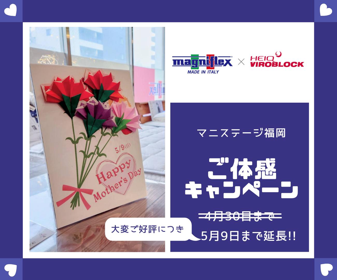 ご体感キャンペーン 母の日まで延長_福岡